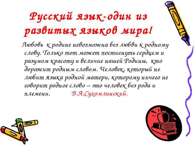 Русcкий язык-один из развитых языков мира! Любовь к родине невозможна без люб...