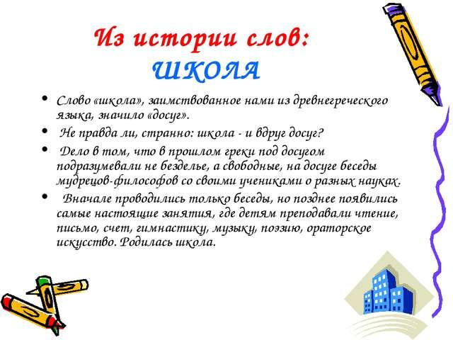 Из истории слов: ШКОЛА Слово «школа», заимствованное нами из древнегреческого...