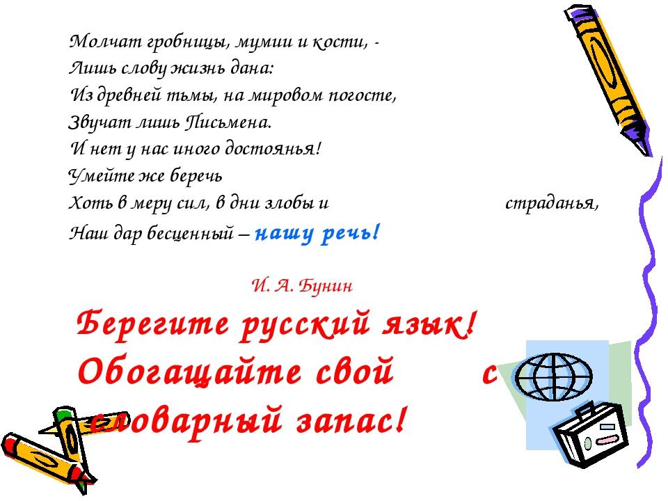 Берегите русский язык! Обогащайте свой с словарный запас! Молчат гробницы, му...
