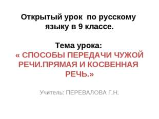 Открытый урок по русскому языку в 9 классе. Тема урока: « СПОСОБЫ ПЕРЕДАЧИ ЧУ