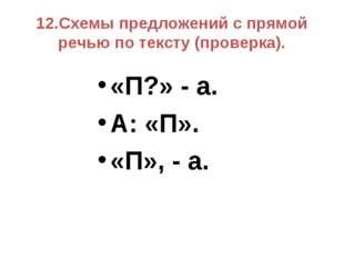 12.Схемы предложений с прямой речью по тексту (проверка). «П?» - а. А: «П». «