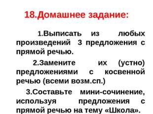 18.Домашнее задание: 1.Выписать из любых произведений 3 предложения с прямой