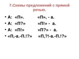 7.Схемы предложений с прямой речью. А: «П». «П», - а. А: «П?» «П!» - а. А: «П