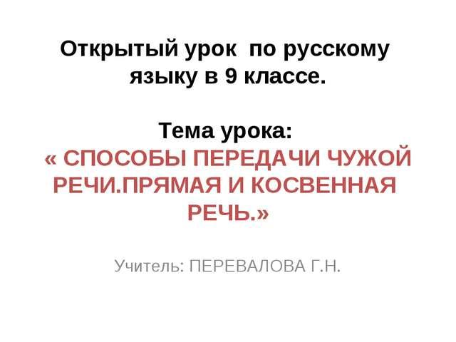 Открытый урок по русскому языку в 9 классе. Тема урока: « СПОСОБЫ ПЕРЕДАЧИ ЧУ...