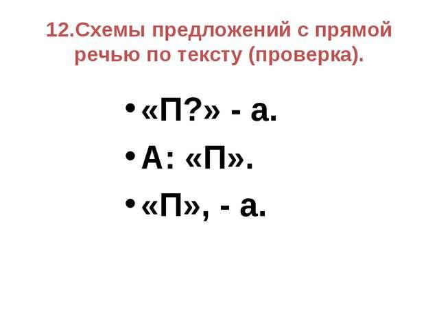12.Схемы предложений с прямой речью по тексту (проверка). «П?» - а. А: «П». «...