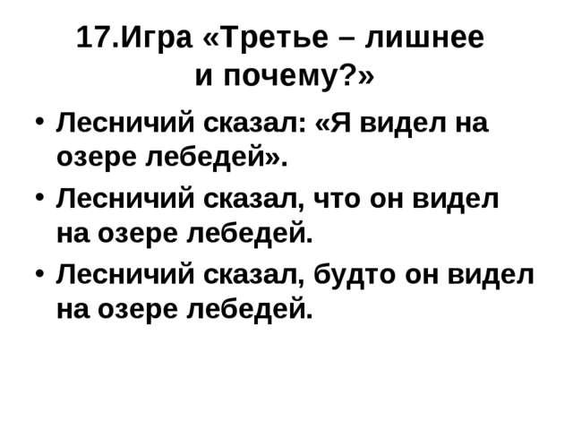 17.Игра «Третье – лишнее и почему?» Лесничий сказал: «Я видел на озере лебеде...