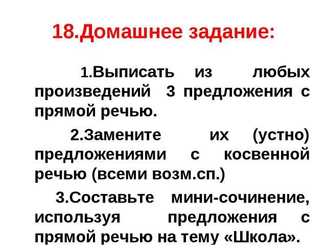 18.Домашнее задание: 1.Выписать из любых произведений 3 предложения с прямой...