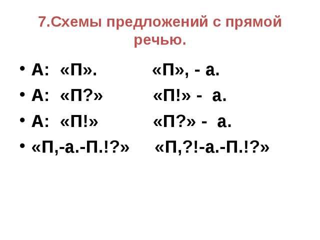 7.Схемы предложений с прямой речью. А: «П». «П», - а. А: «П?» «П!» - а. А: «П...