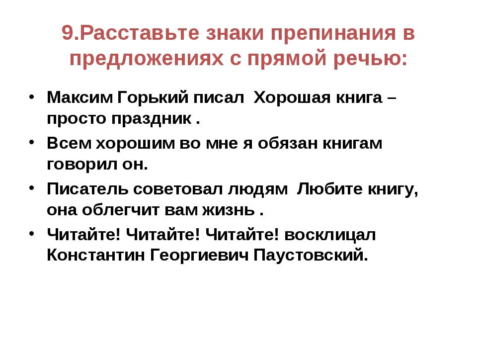 9.Расставьте знаки препинания в предложениях с прямой речью: Максим Горький п...