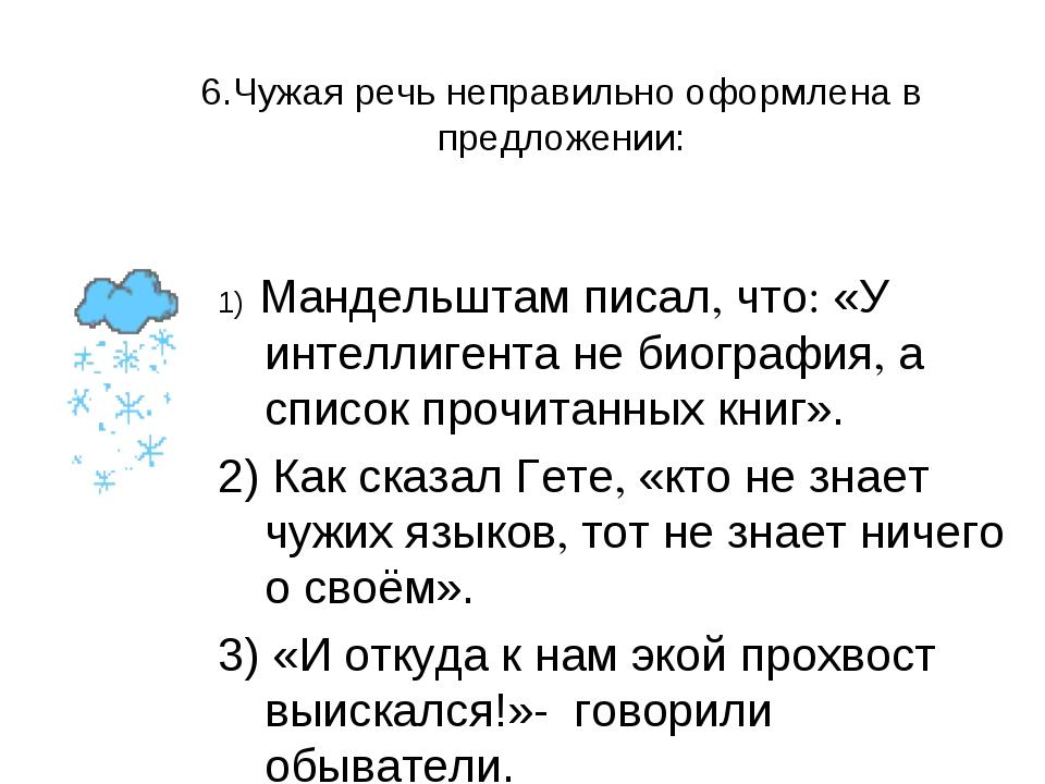 6.Чужая речь неправильно оформлена в предложении: 1) Мандельштам писал, что:...