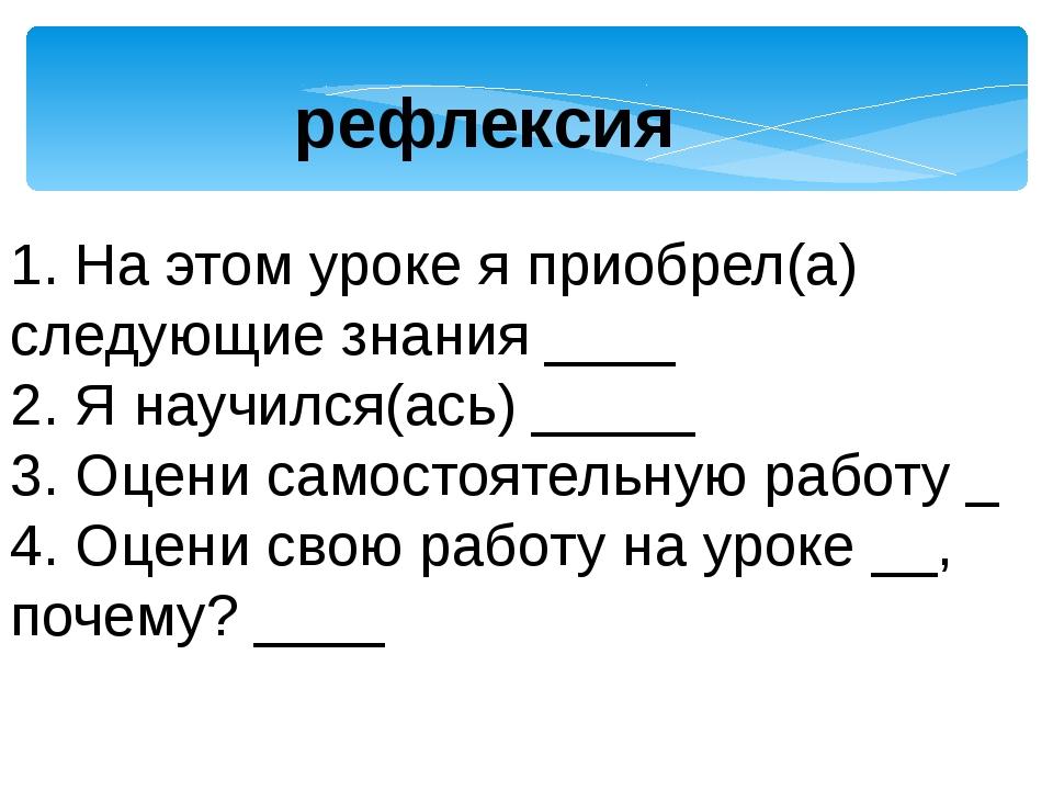 1. На этом уроке я приобрел(а) следующие знания ____ 2. Я научился(ась) _____...