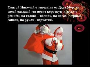 Святой Николай отличается от Деда Мороза своей одеждой: он носит короткую кур