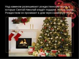 Над камином развешивают рождественские носки, в которые Святой Николай кладёт