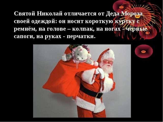 Святой Николай отличается от Деда Мороза своей одеждой: он носит короткую кур...