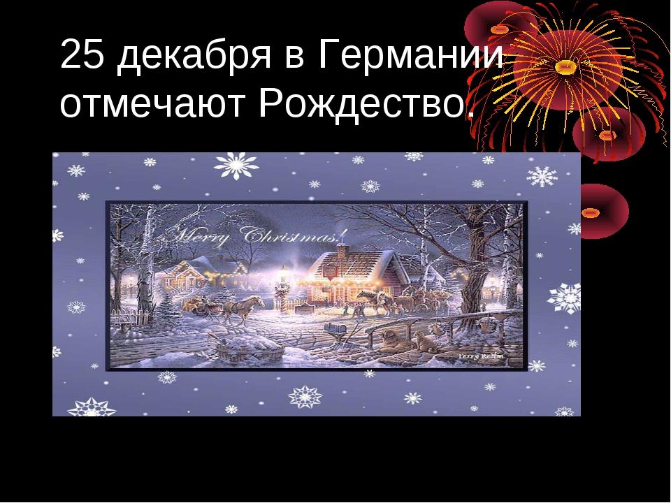 25 декабря в Германии отмечают Рождество.