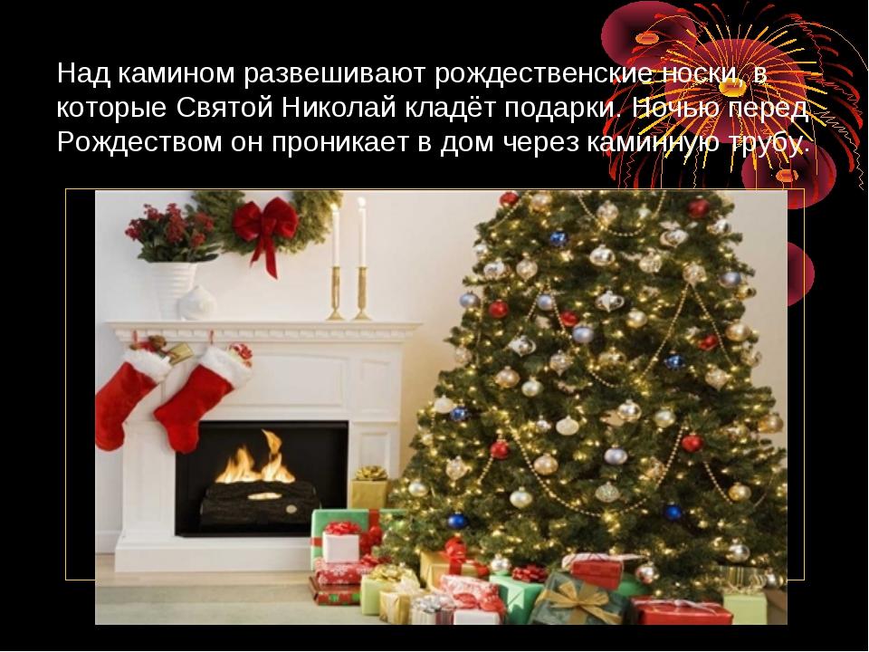 Над камином развешивают рождественские носки, в которые Святой Николай кладёт...