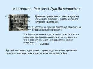 М.Шолохов. Рассказ «Судьба человека» Докажите примерами из текста (цитаты), ч