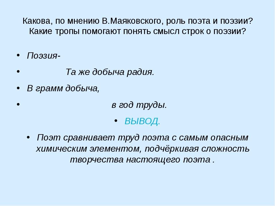 Какова, по мнению В.Маяковского, роль поэта и поэзии? Какие тропы помогают по...