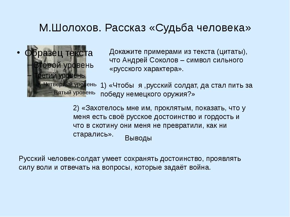 М.Шолохов. Рассказ «Судьба человека» Докажите примерами из текста (цитаты), ч...