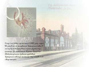 Тому й не дивно, що тільки в 1883 році, через 96 років після заснування Кате