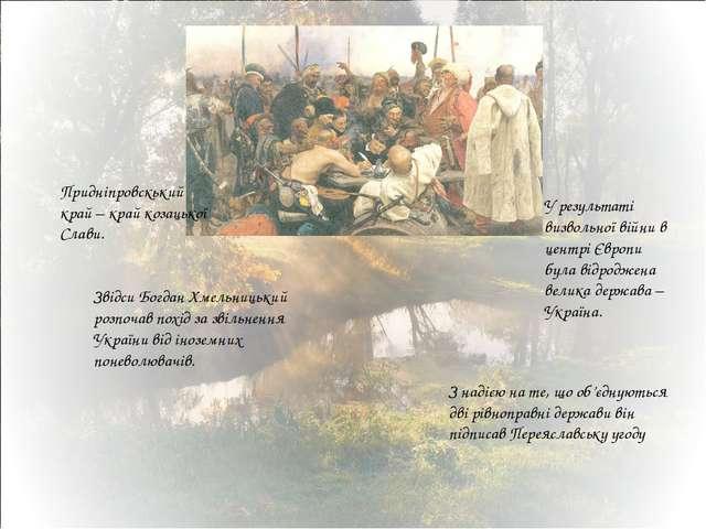 Придніпровскький край – край козацької Слави. Звідси Богдан Хмельницький роз...