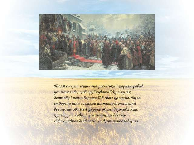 Після смерті гетьмана російський царизм робив усе можливе, щоб зруйнувати Ук...