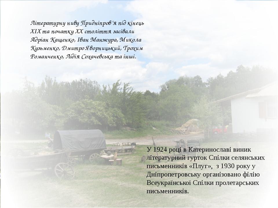 Літературну ниву Придніпров'я під кінець ХІХ та початку ХХ століття засівали...