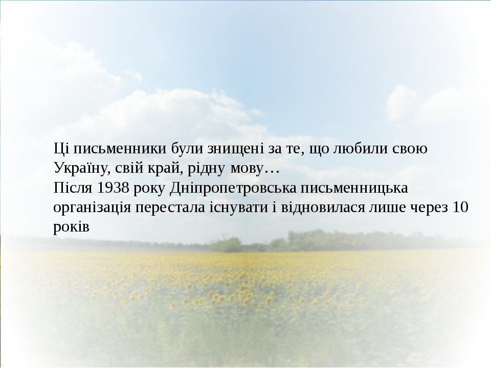 Ці письменники були знищені за те, що любили свою Україну, свій край, рідну...