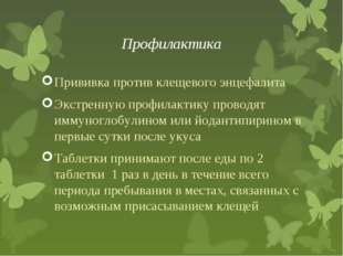 Профилактика Прививка против клещевого энцефалита Экстренную профилактику про