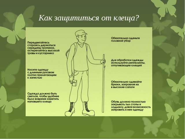 Как защититься от клеща?