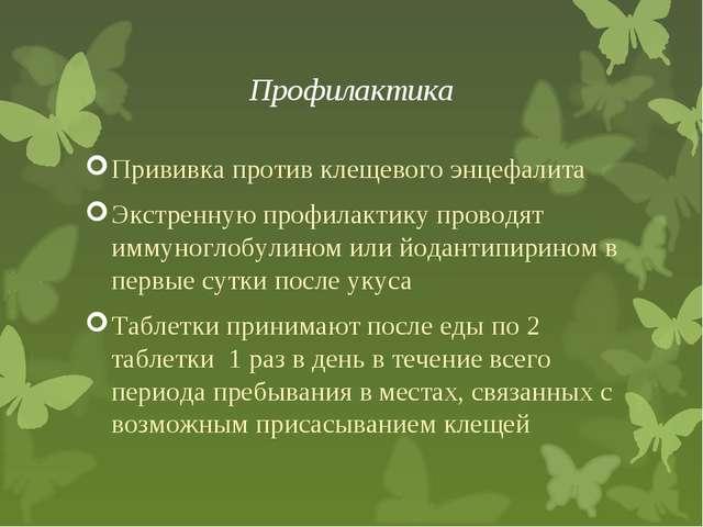 Профилактика Прививка против клещевого энцефалита Экстренную профилактику про...