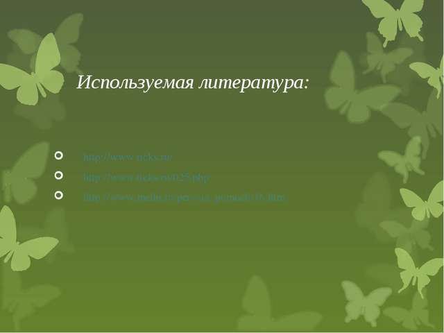 Используемая литература: http://www.ticks.ru/ http://www.ticks.ru/025.php ht...