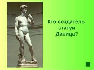 Кто создатель статуи Давида?