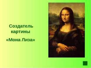 Создатель картины «Мона Лиза»