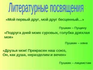 «Мой первый друг, мой друг бесценный…» Пушкин – Пущину «Подруга дней моих сур
