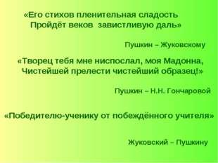 «Его стихов пленительная сладость Пройдёт веков завистливую даль» Пушкин – Жу