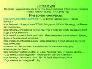 Литература Мировая художественная культура (опыт работы). Сборник материалов