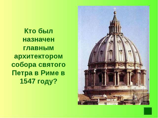 Кто был назначен главным архитектором собора святого Петра в Риме в 1547 году?