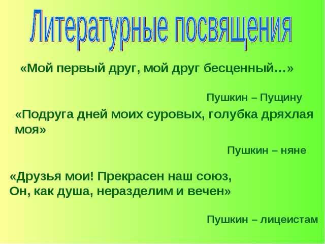 «Мой первый друг, мой друг бесценный…» Пушкин – Пущину «Подруга дней моих сур...