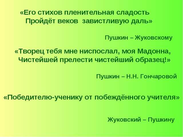 «Его стихов пленительная сладость Пройдёт веков завистливую даль» Пушкин – Жу...