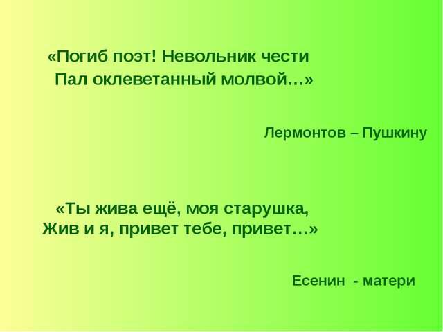 «Погиб поэт! Невольник чести Пал оклеветанный молвой…» Лермонтов – Пушкину «Т...