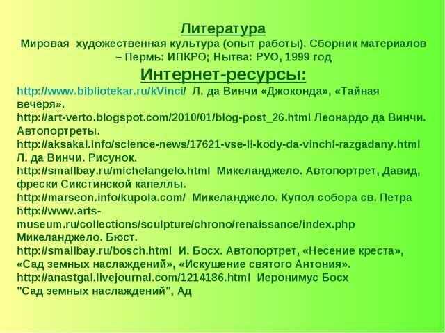 Литература Мировая художественная культура (опыт работы). Сборник материалов...