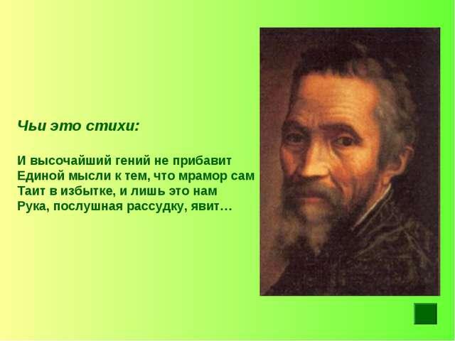 Чьи это стихи: И высочайший гений не прибавит Единой мысли к тем, что мрамор...