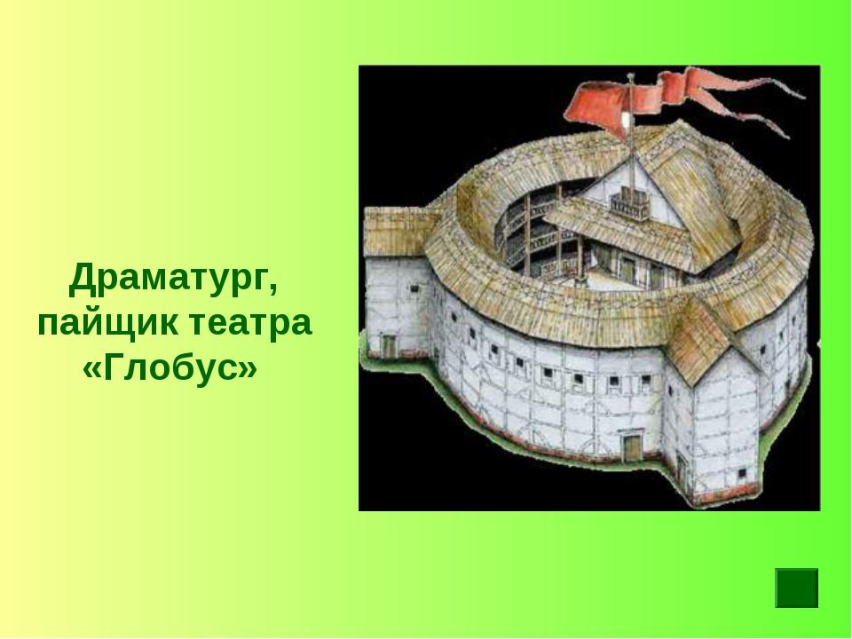 Драматург, пайщик театра «Глобус»