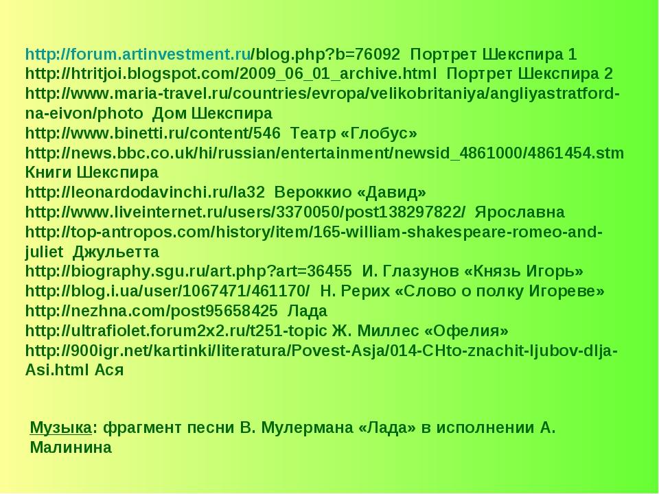 http://forum.artinvestment.ru/blog.php?b=76092 Портрет Шекспира 1 http://htri...