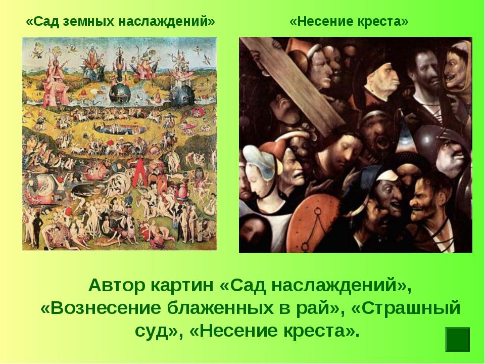 «Сад земных наслаждений» «Несение креста» Автор картин «Сад наслаждений», «Во...