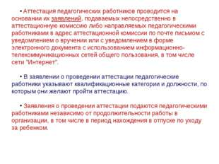 Аттестация педагогических работников проводится на основании их заявлений, п
