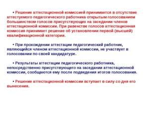 Решение аттестационной комиссией принимается в отсутствие аттестуемого педаг