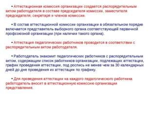 Аттестационная комиссия организации создается распорядительным актом работод