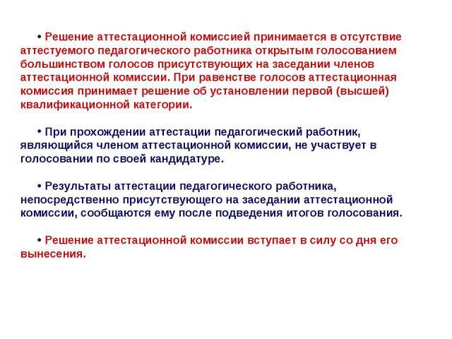Решение аттестационной комиссией принимается в отсутствие аттестуемого педаг...
